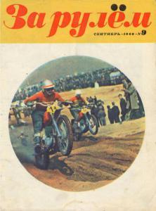 За рулем 1968 №09
