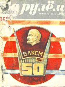 За рулем 1968 №10