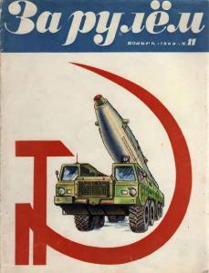 За рулем 1968 №11