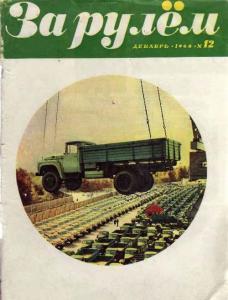За рулем 1968 №12
