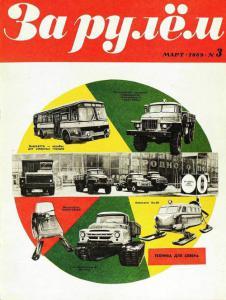 За рулем 1969 №03