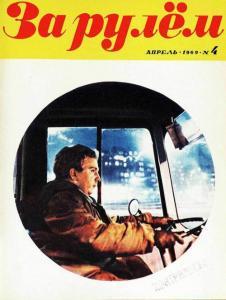 За рулем 1969 №04