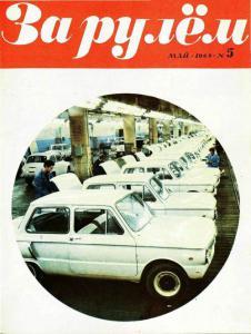 За рулем 1969 №05