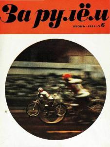 За рулем 1969 №06