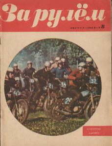 За рулем 1969 №08