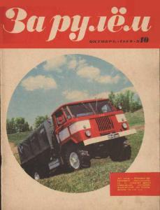 За рулем 1969 №10