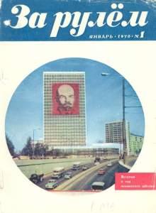 За рулем 1970 №01