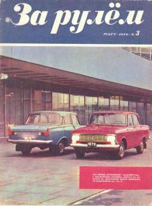 За рулем 1970 №03
