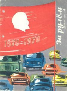 За рулем 1970 №04