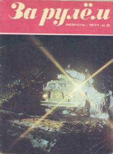За рулем 1971 №02