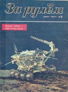 За рулем 1971 №03