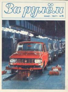 За рулем 1971 №05