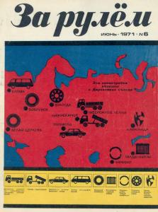 За рулем 1971 №06
