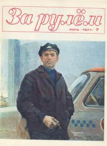 За рулем 1971 №07
