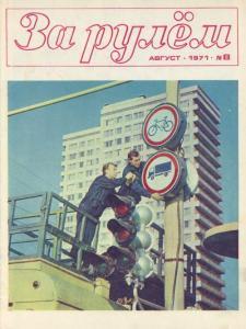 За рулем 1971 №08