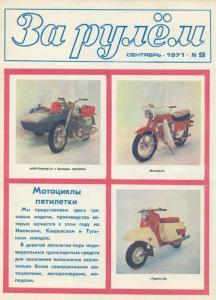 За рулем 1971 №09