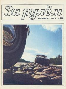 За рулем 1971 №10