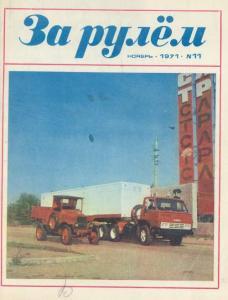 За рулем 1971 №11