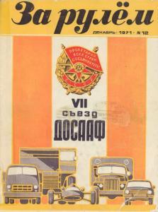 За рулем 1971 №12