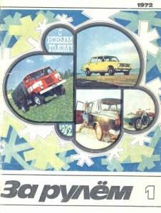 За рулем 1972 №01