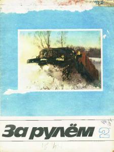 За рулем 1972 №02