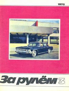 За рулем 1972 №03