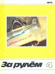 За рулем 1972 №04