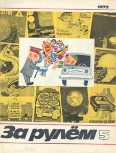 За рулем 1972 №05