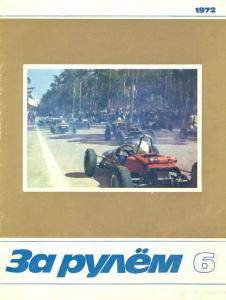 За рулем 1972 №06