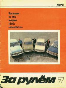 За рулем 1972 №07