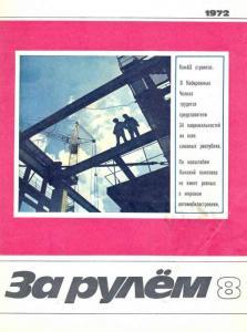За рулем 1972 №08