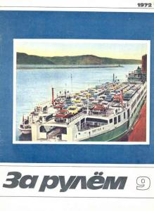 За рулем 1972 №09