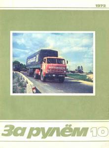 За рулем 1972 №10