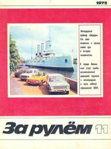 За рулем 1972 №11