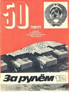 За рулем 1972 №12