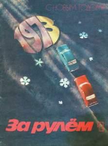 За рулем 1973 №01