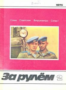 За рулем 1973 №02