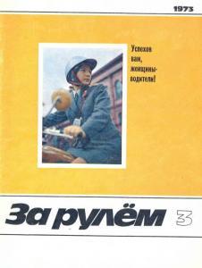 За рулем 1973 №03