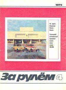 За рулем 1973 №04