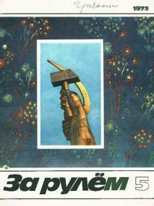 За рулем 1973 №05