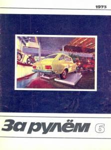 За рулем 1973 №06
