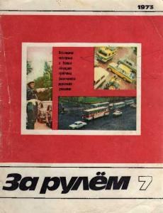 За рулем 1973 №07