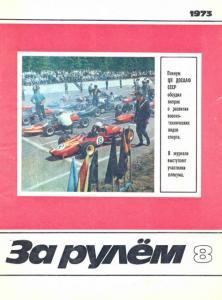 За рулем 1973 №08