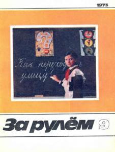За рулем 1973 №09