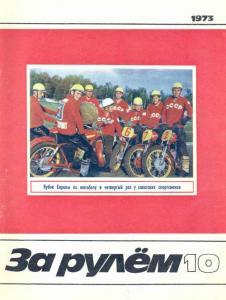 За рулем 1973 №10