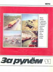 За рулем 1973 №11