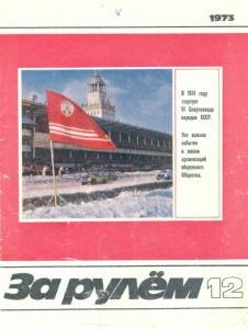 За рулем 1973 №12