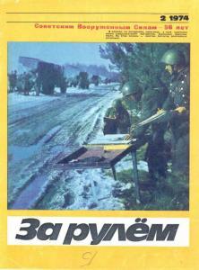 За рулем 1974 №02