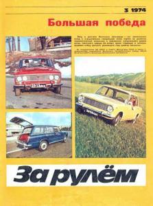 За рулем 1974 №03