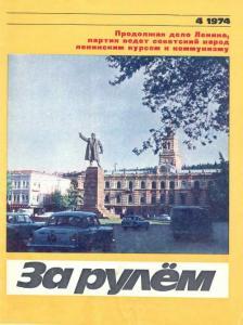 За рулем 1974 №04